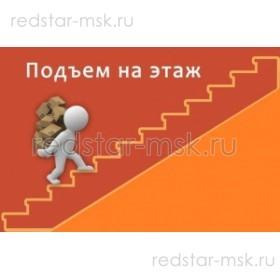 Подъем мебели без лифта!!!