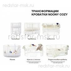 Детская кровать-трансформер Nuovita Noony Cozy 8 в 1
